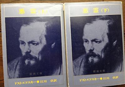 クラリスブックス読書会ドストエフスキー悪霊