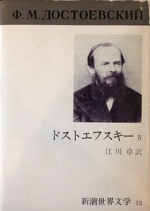 新潮世界文学ドストエフスキー クラリスブックス