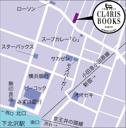 東京下北沢クラリスブックス地図