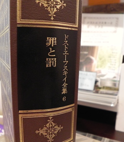 ドストエフスキー罪と罰クラリスブックス読書会