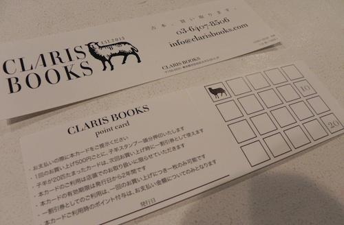 東京下北沢の古本屋クラリスブックスのポイントカード