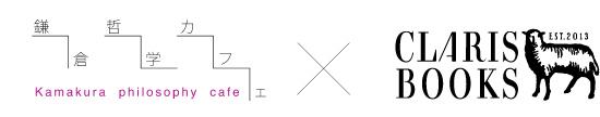 鎌倉哲学クラリスロゴ