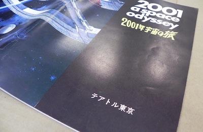 2001年宇宙の旅パンフレット 古本買取クラリスブックス