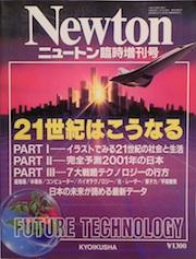 雑誌ニュートン