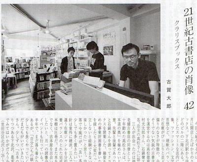 日本古書通信古本買取クラリスブックス通信2