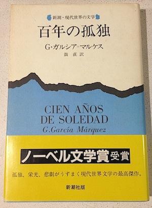 下北沢の古本屋クラリスブックスの読書会『百年の孤独』