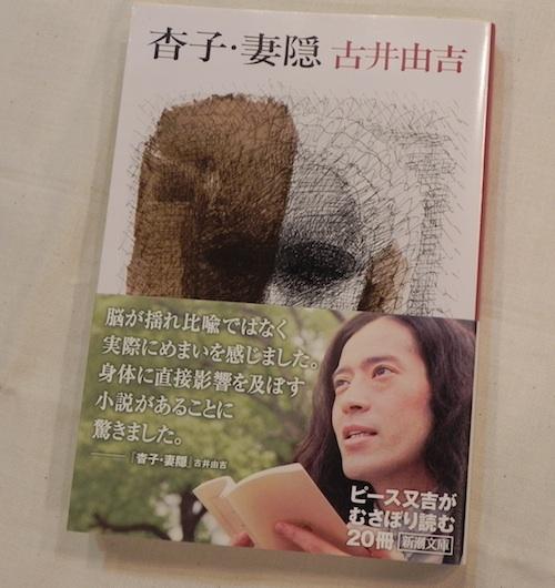 クラリスブックス読書会 古井由吉