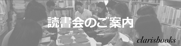 下北沢の古本屋クラリスブックスの読書会