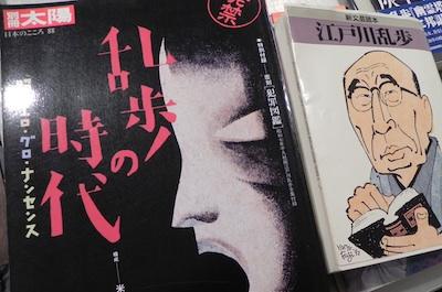 下北沢古本屋クラリスブックス江戸川乱歩読書会