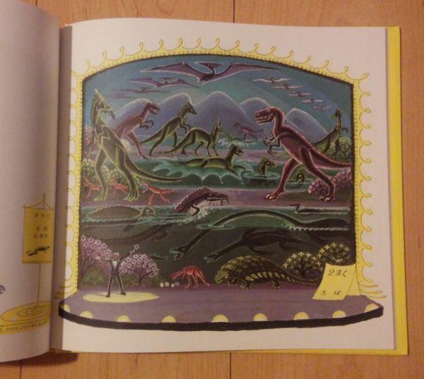 せいめい恐竜