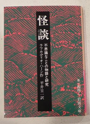 ラフカディオ・ハーン小泉八雲『怪談』クラリスブックス読書会