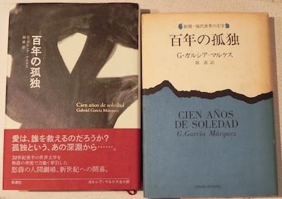 古本買取クラリスブックス読書会『百年の孤独』