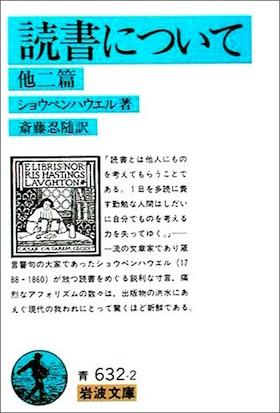 東京下北沢の古本屋クラリスブックス読書会ショーペンハウエル「読書について」