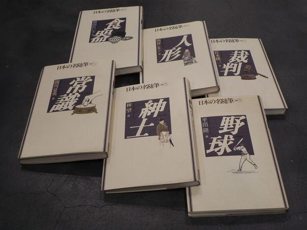 日本の名随筆古本買取クラリスブックス