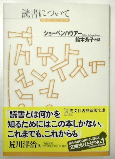 クラリスブックス読書会ショーペンハウアー読書について