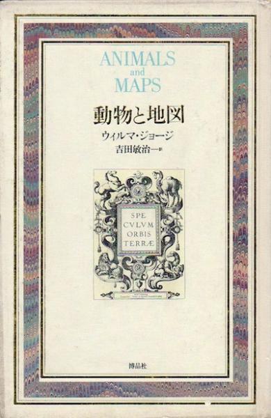 動物と地図 古本買取クラリスブックス