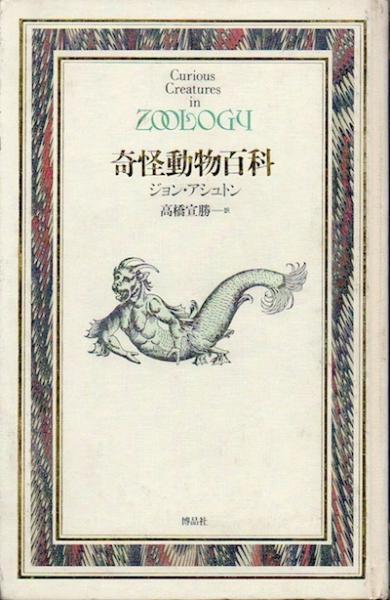奇怪動物百科 古本買取クラリスブックス