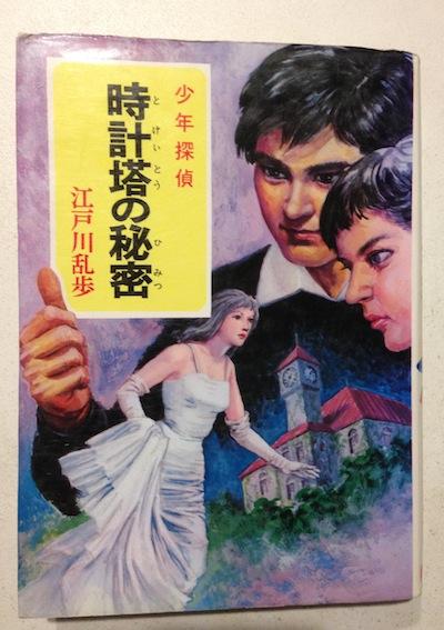 江戸川乱歩 時計塔の秘密 幽霊等 古本買取