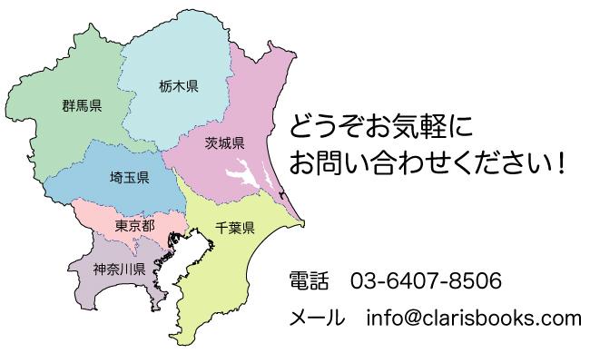 古本買取東京都内関東近郊