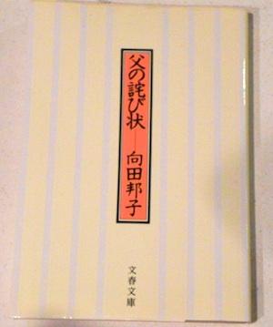 古本買取クラリスブックス 向田邦子読書会『父の詫び状』