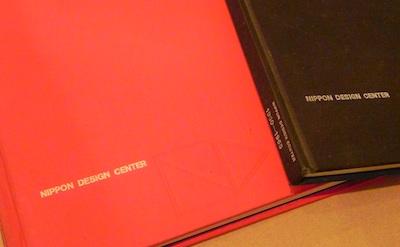 日本デザインセンター 古本買取クラリスブックス