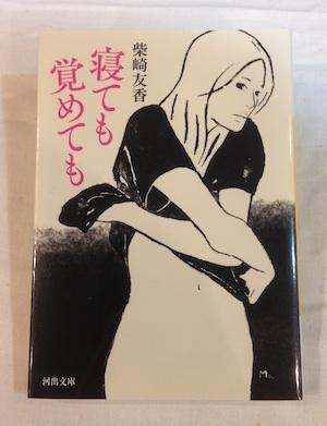 柴崎友香『寝ても覚めても』古本買取クラリスブックス読書会