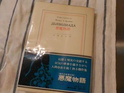 クラリスブックス読書会ブルガーコフ悪魔物語古本買取