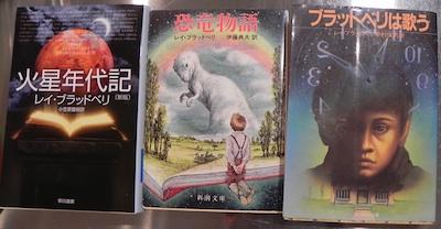 古本買取クラリスブックス『華氏541』読書会