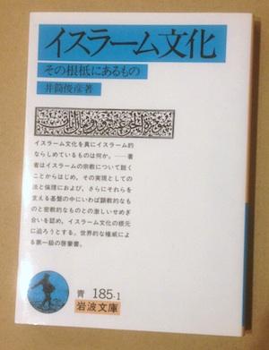 古本買取クラリスブックス読書会井筒俊彦イスラーム文化