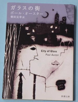 古本買取クラリスブックス外国文学読書会ガラスの街