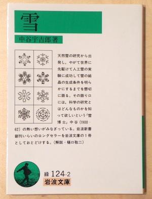 古本買取クラリスブックス 岩波文庫『雪』読書会