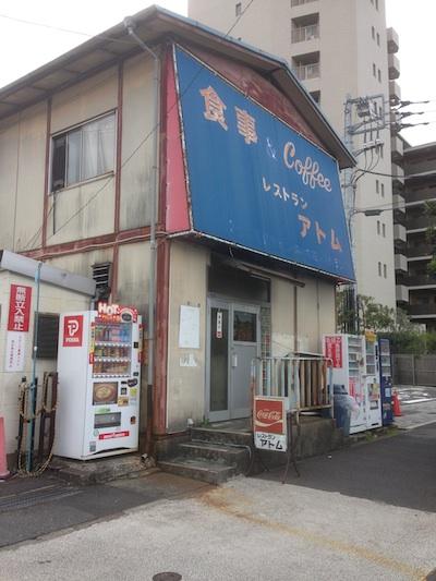 東京都江東区アトム外観
