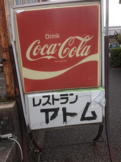 東京都江東区アトム看板