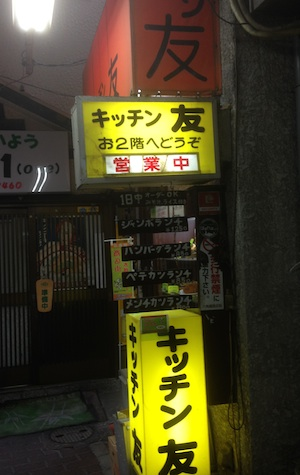 神奈川県横浜市友外観