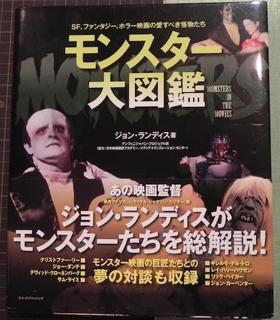 古本買取クラリスブックス 映画 モンスター大図鑑