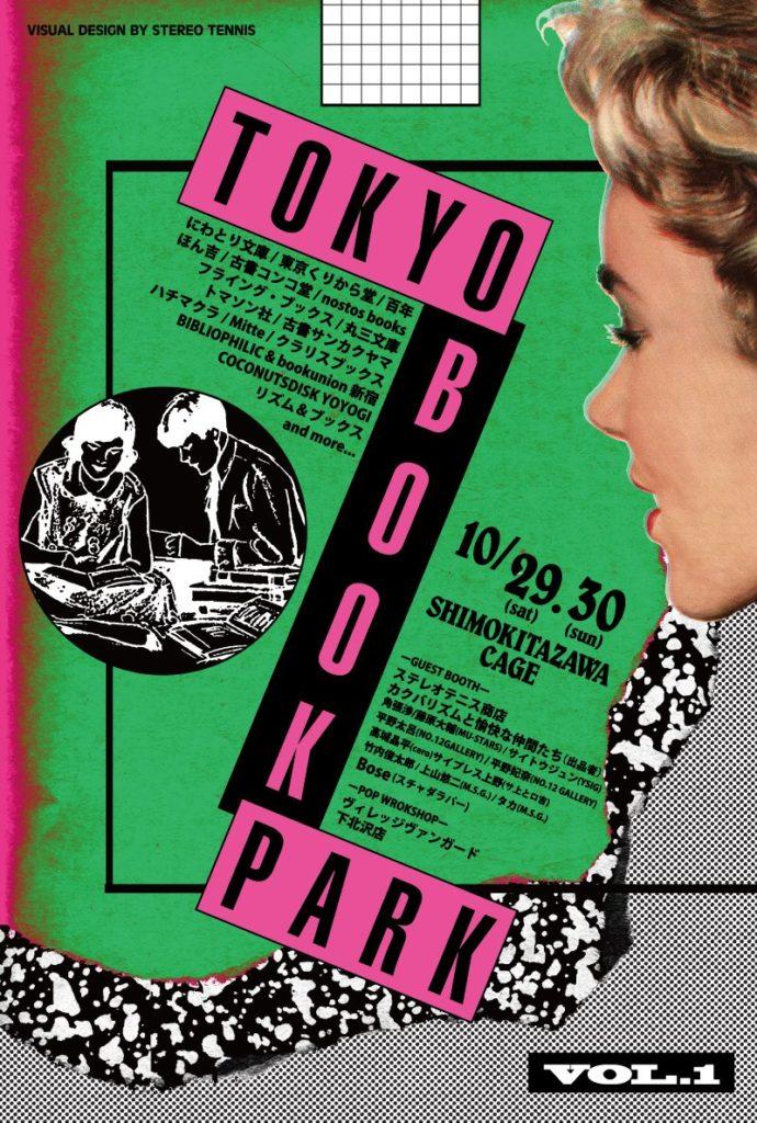 TOKYO BOOK PARK 下北沢 クラリスブックス